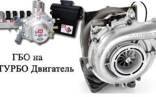 Установка ГБО на турбированный двигатель